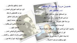 abdejabbar-eleuch-poeme