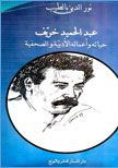 Abdelhamid Khraief