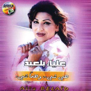 Alia Belaïd (album)