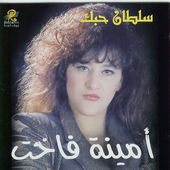 "Amina Fakhet ""Soltan Hobek"" sorti en 2000"