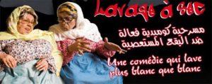 """Aziza Boulabiar """"Lavage à sec"""""""