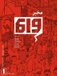 """Chakib Daoud """"Lab 619"""""""