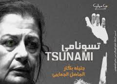 "Fadhel Jaïibi ""Tsunami"""
