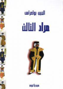 habib-boulares-mouradIII