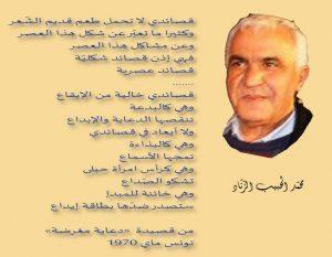 habib-zannad2
