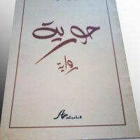 hafedh-mahfoudh-livre