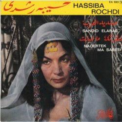 Hssiba Rochdi