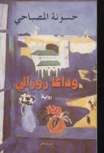 hassouna mosbahi livre