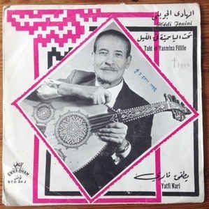 Hédi Jouini album