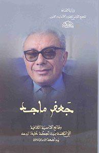 jaafar-majed-poesie