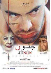 """Jalila Baccar """"Junun"""""""