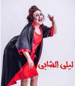 Leila Chebbi sur scène