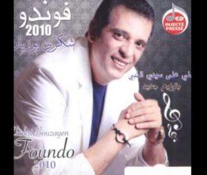 Chokri Bouzayen - album