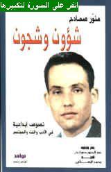 Mnaouar Smadah