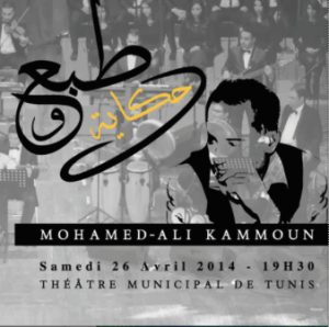 Mohamed Ali Kammoun - album -