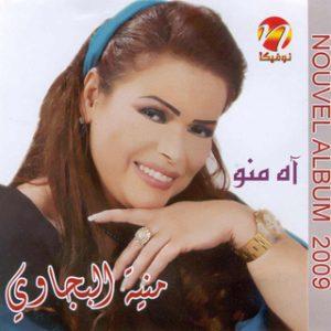 Monia Bejaoui -album -