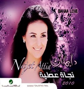 "Najet Attia album ""Dima Ena"""