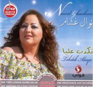 Nawel Ghachem - album -