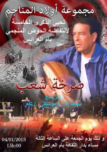 Ouled El Manajem 2013