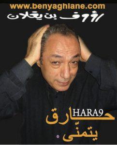 raouf-ben-yaghlane