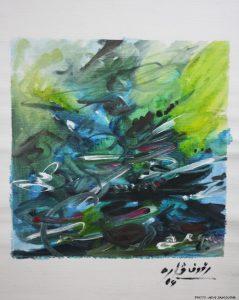 Raouf Gara peinture