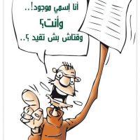 ridha-naghmouchi-caricature