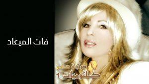 Soufia Sadok album