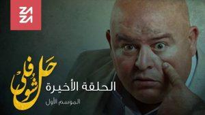"""Hatem Belhaj """"Choufli hal"""""""