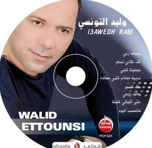 Walid Ettounsi album