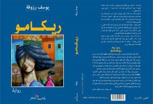 youssef-rzouga-roman