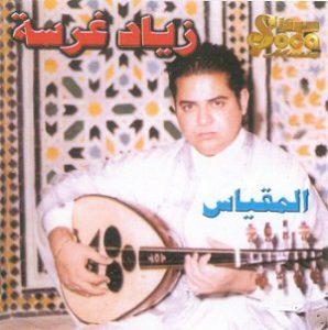 Zied Gharsa-album