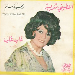 Zouhaira Salem -album -